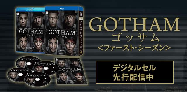 GOTHAM/ゴッサム〈ファースト・シーズン〉 デジタルセル先行配信中
