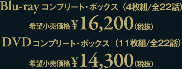 Blu-rayコンプリート・ボックス(4枚組)1万6,200円+税、DVDコンプリート・ボックス(11枚組)1万4,300円+税