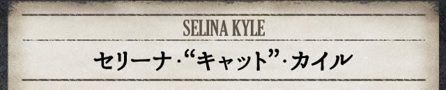 """セリーナ・""""キャット""""・カイル"""