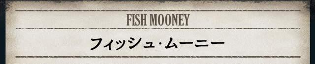 フィッシュ・ムーニー