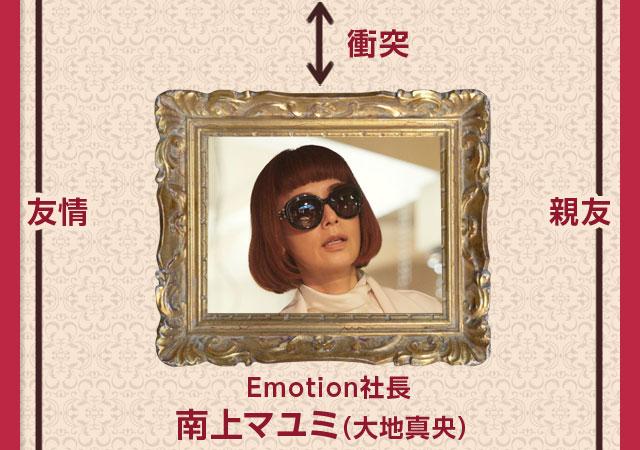 Emotion社長南上マユミ(大地真央)
