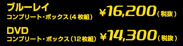 ブルーレイ コンプリート・ボックス(4枚組) 1万6,200円+税、DVD コンプリート・ボックス(12枚組)1万4,300円+税