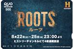 『ROOTS/ルーツ(2016)』特製QUOカード