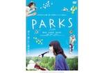 『PARKS パークス』DVD