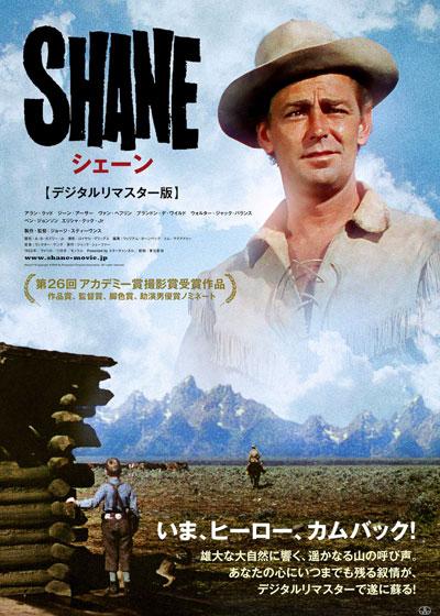 シェーン (1953)