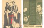 映画『ウィズネイルと僕』91年公開当時のチラシを完全縮小復刻した大判ポストカード(吉祥寺バウスシアター劇場窓口限定)