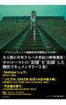 映画『SHOAH ショア』ポストカード(2回券、4回券購入者限定)