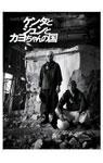 映画『ケンタとジュンとカヨちゃんの国』限定ポスター