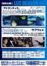 映画『グラン・ブルー完全版 -デジタル・レストア・バージョン-』チラシ
