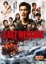 映画『THE LAST MESSAGE 海猿』チラシ