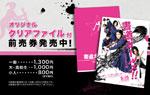 映画『書道ガールズ!!−わたしたちの甲子園−』オリジナルクリアファイル