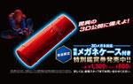 映画『アメイジング・スパイダーマン』特製メガネケース(3Dメガネ対応)