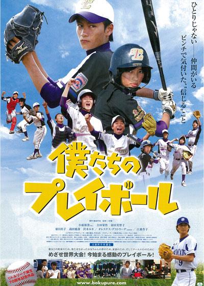 僕たちのプレイボール (2010)