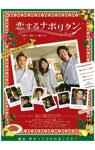 映画『恋するナポリタン~世界で一番おいしい愛され方~』ポストカード