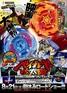 映画『劇場版メタルファイト ベイブレードVS太陽~灼熱の侵略者ソルブレイズ~』ポスター