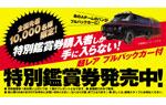 映画『特攻野郎Aチーム THE MOVIE』プルバックカー
