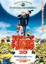 映画『怪盗グルーの月泥棒 3D』ポスター