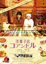 映画『洋菓子店コアンドル』チラシ