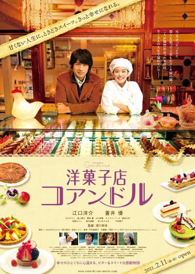 映画『洋菓子店コアンドル』チラシ 映画『洋菓子店コアンドル』 - シネマトゥデイ ×広告を閉じる