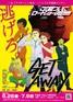 映画『GETAWAY』ポスター