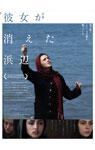 映画『彼女が消えた浜辺』特製ポストカード