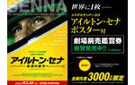 映画『アイルトン・セナ ~音速の彼方へ』シリアルナンバー入りポスター