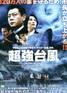映画『超強台風』チラシ