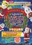 映画『クリスマスコンサート2010 しまじろう サンタのくにのオルゴール』チラシ