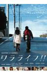 映画『ワラライフ!!』オリジナルポストカード