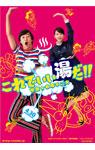映画『これでいいのだ!! 映画★赤塚不二夫』これでいい湯だ!!