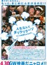 映画『これでいいのだ!! 映画★赤塚不二夫』チラシ