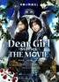 映画『Dear Girl~Stories~THE MOVIE』ポスター