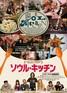 映画『ソウル・キッチン』ポスター