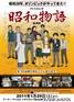 映画『昭和物語』ポスター