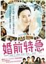 映画『婚前特急』チラシ