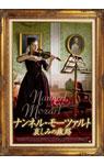 映画『ナンネル・モーツァルト 哀しみの旅路』クリアファイル