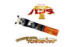 映画『カンフー・パンダ2』パンダスティック(お箸)