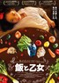 映画『飯と乙女』ポスター