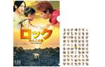映画『ロック ~わんこの島~』ロック×69シール付き 特製クリアファイル