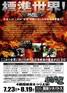 映画『極道兵器』チラシ