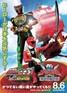 映画『劇場版 仮面ライダーオーズ WONDERFUL 将軍と21のコアメダル』ポスター