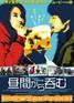 映画『昼間から呑む』ポスター