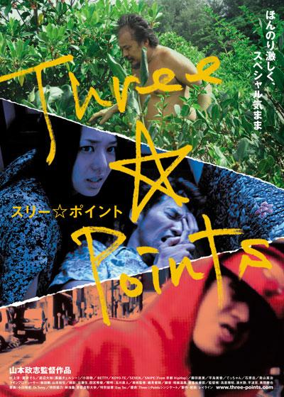 スリー☆ポイント (2011)