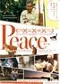 映画『Peace ピース』チラシ