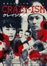 映画『クレイジズム』ポスター