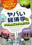映画『ヤバい経済学』ポスター