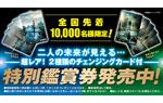 映画『X-MEN:ファースト・ジェネレーション』超レア!チェンジングカード(2枚組)
