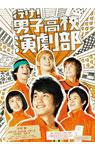映画『行け!男子高校演劇部』オリジナルポストカード