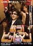 映画『歌う!ヒットマン3D』チラシ