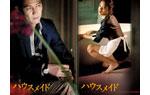映画『ハウスメイド』クリアファイル